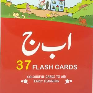 Flash Cards in Urdu - Alif Bay Jeem